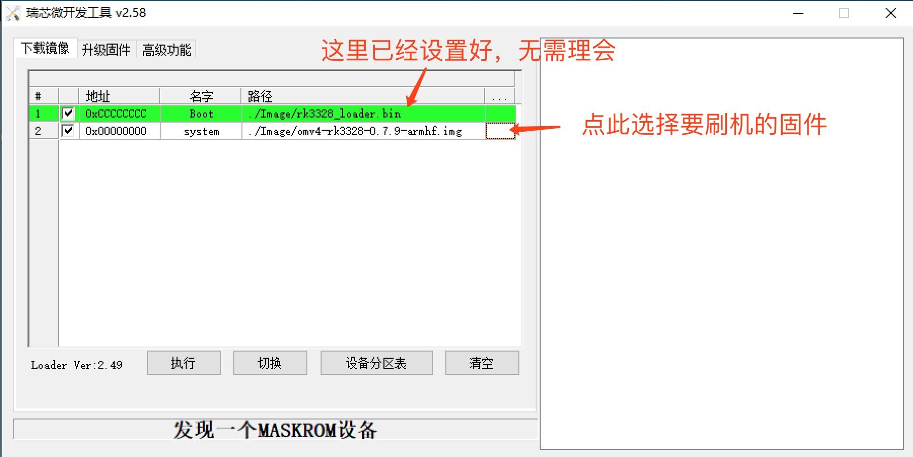 wankeyun-android-tool