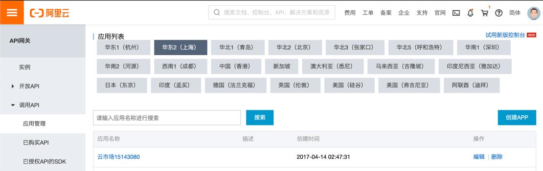 阿里云API网关