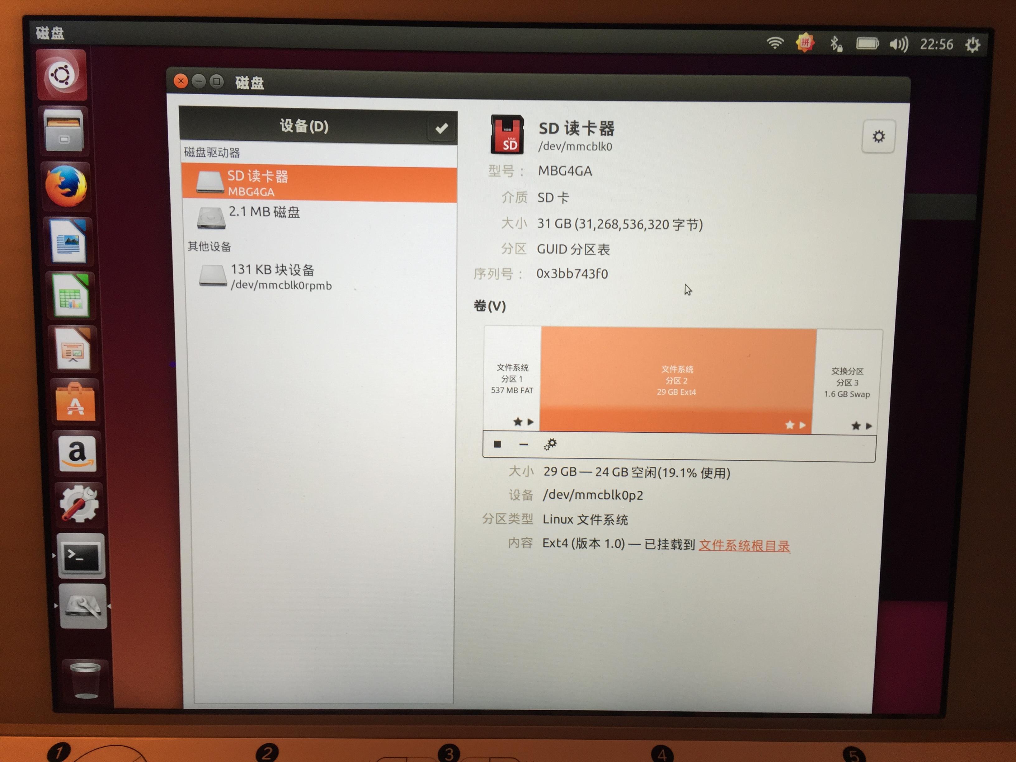 Ubuntu分区查看