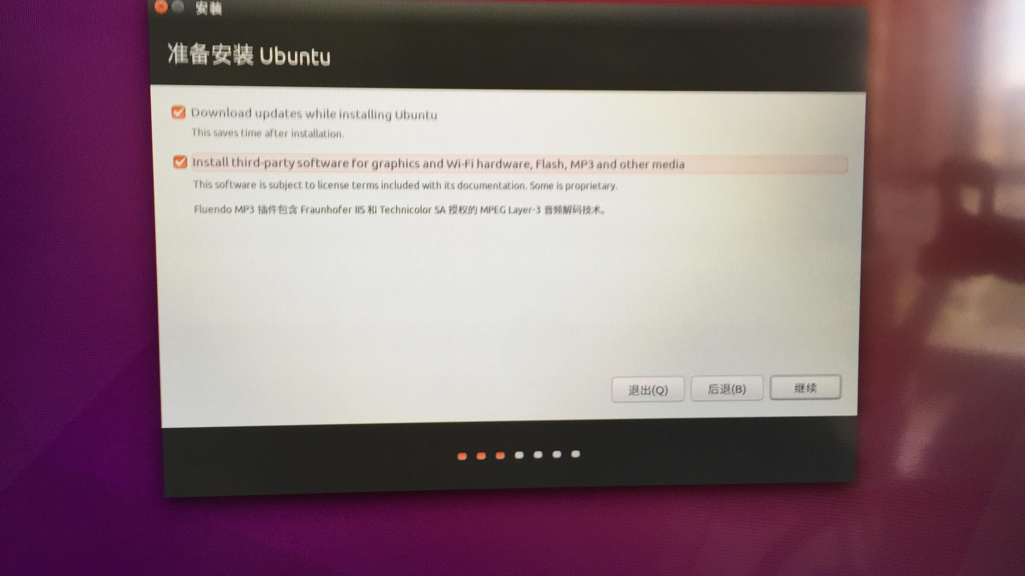 准备安装Ubuntu
